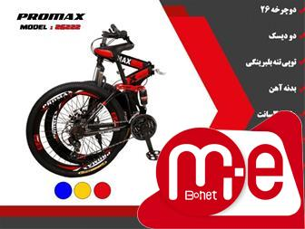 فروش دوچرخه آلومینیومی و آهنی