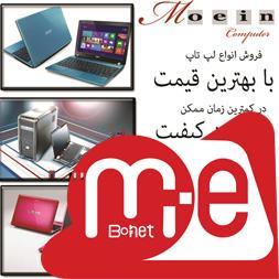 فروش انواع لپ تاپ و کامپیوتر و خدمات جانبی