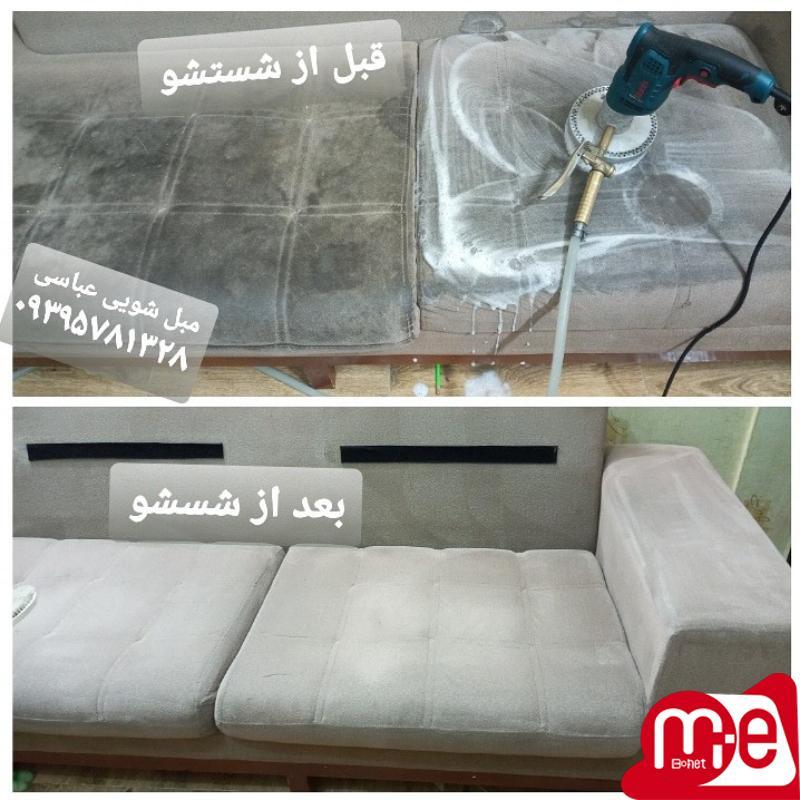 مبل شویی(بدون برگشت لک)تضمینی مبلشویی شستشو موکت خوشخواب فرش قالی