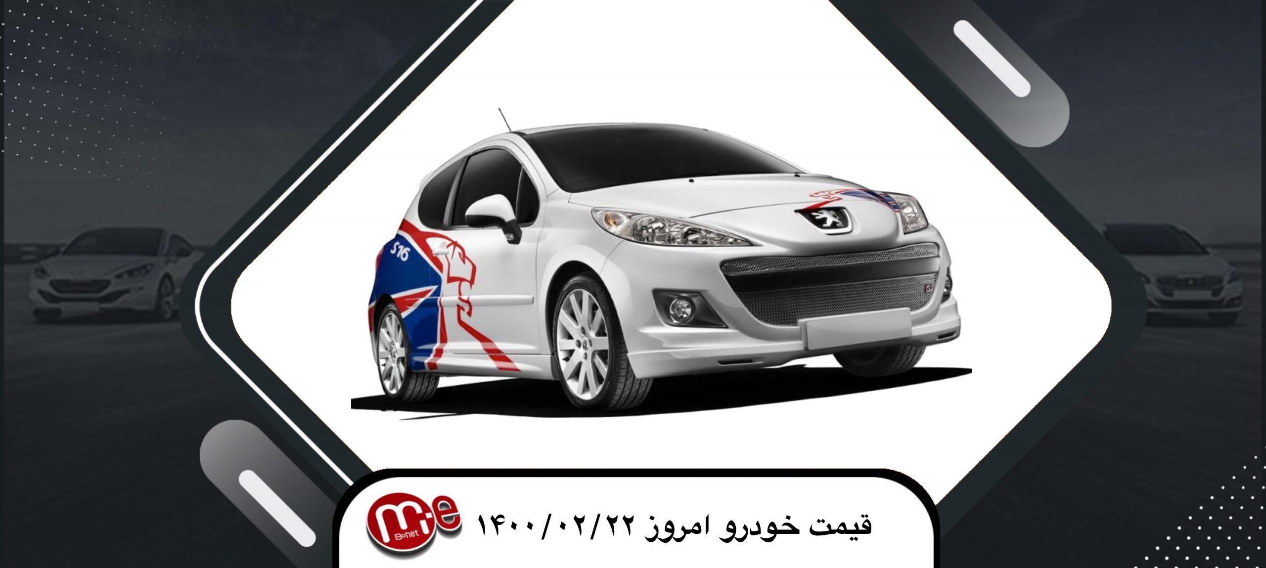 قیمت خودرو امروز 1400/02/22 قیمت خودرو خارجی و داخلی در بازار