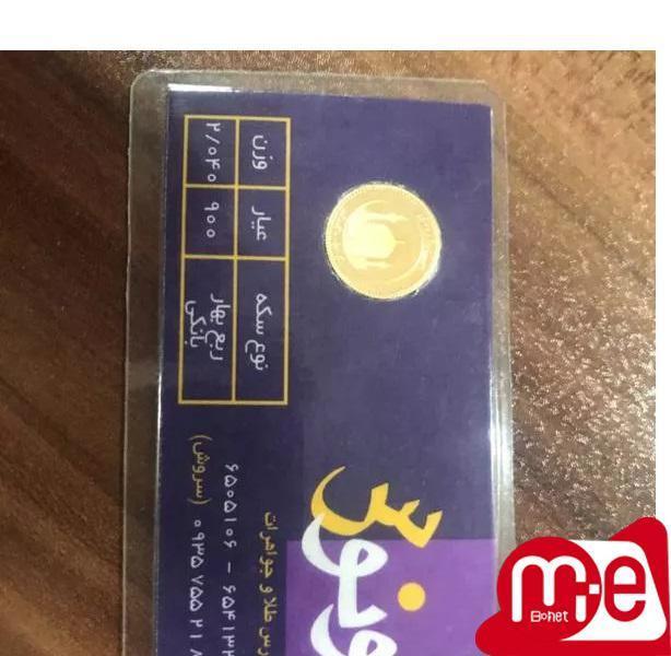 سکه ربع بهارآزادی۸۶